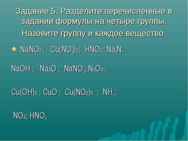 Задание 5. Разделите перечисленные в задании формулы на четыре группы. Назови...