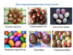 Для окрашивания яиц используют Лукову шелуху Свекольный сок Лоскутки ткани Пи