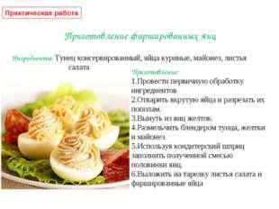Приготовление: Провести первичную обработку ингредиентов Отварить вкрутую яйц
