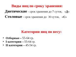 Диетические - срок хранения до 7 суток, «Д» Столовые - срок хранения до 30 су