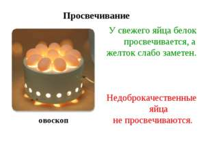 У свежего яйца белок просвечивается, а желток слабо заметен. Недоброкачествен