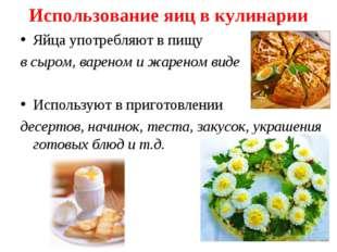 Использование яиц в кулинарии Яйца употребляют в пищу в сыром, вареном и жаре