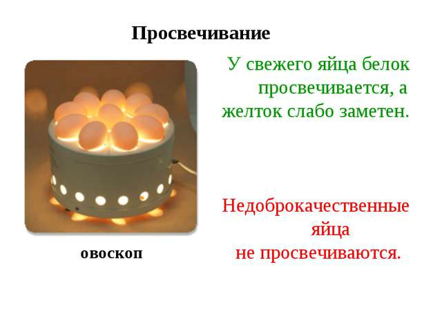 У свежего яйца белок просвечивается, а желток слабо заметен. Недоброкачествен...