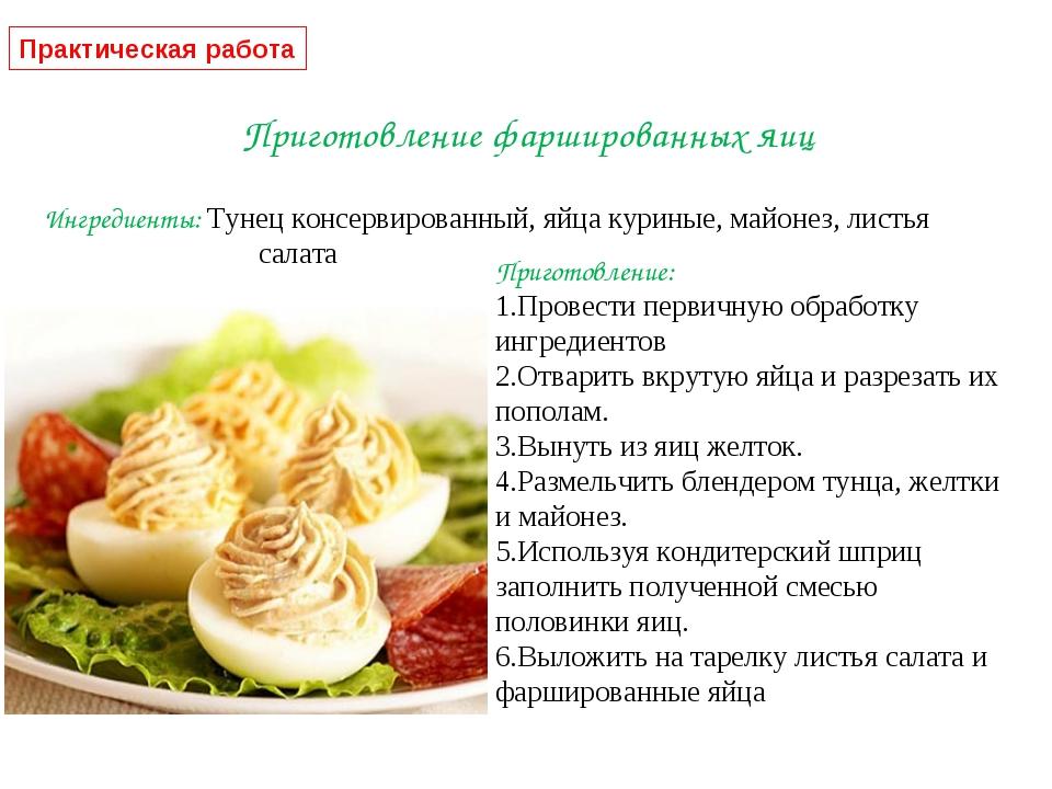 Приготовление: Провести первичную обработку ингредиентов Отварить вкрутую яйц...