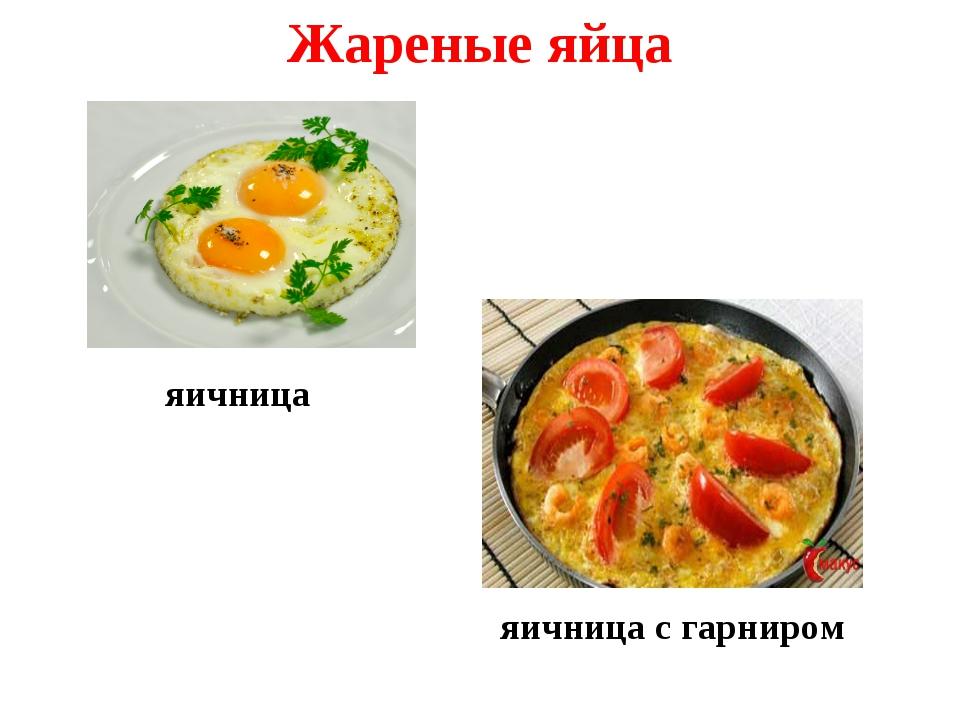 Жареные яйца яичница яичница с гарниром