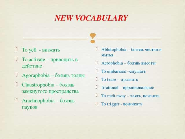 NEW VOCABULARY To yell - визжать To activate – приводить в действие Agoraphob...