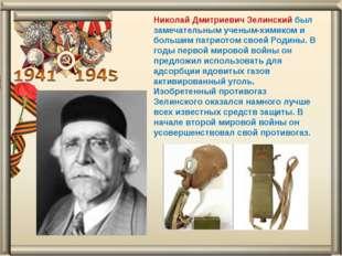Николай Дмитриевич Зелинский был замечательным ученым-химиком и большим патри