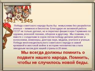 Победа советского народа была бы немыслима без разработок ученых – химиков и
