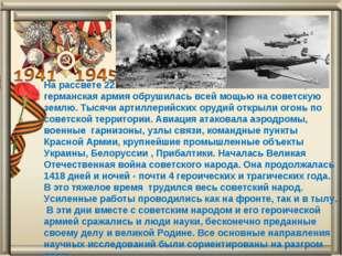 На рассвете 22 июня 1941 года без объявления войны, германская армия обрушила
