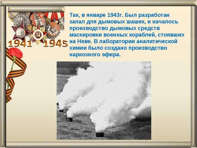 Так, в январе 1943г. Был разработан запал для дымовых шашек, и началось произ...