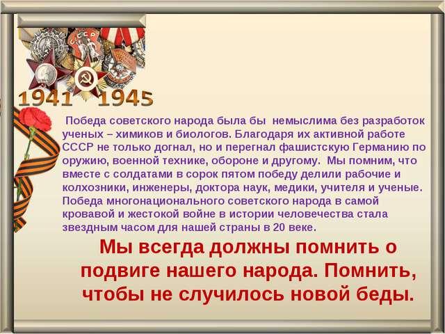 Победа советского народа была бы немыслима без разработок ученых – химиков и...