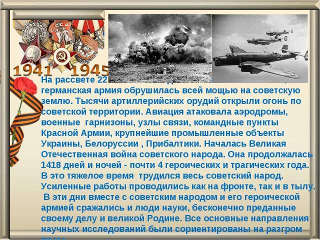 На рассвете 22 июня 1941 года без объявления войны, германская армия обрушила...