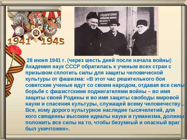 28 июня 1941 г. (через шесть дней после начала войны) Академия наук СССР обр...