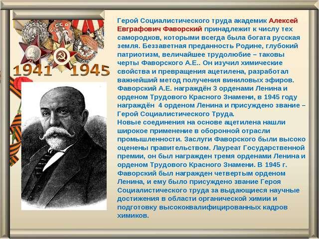 Герой Социалистического труда академик Алексей Евграфович Фаворский принадлеж...