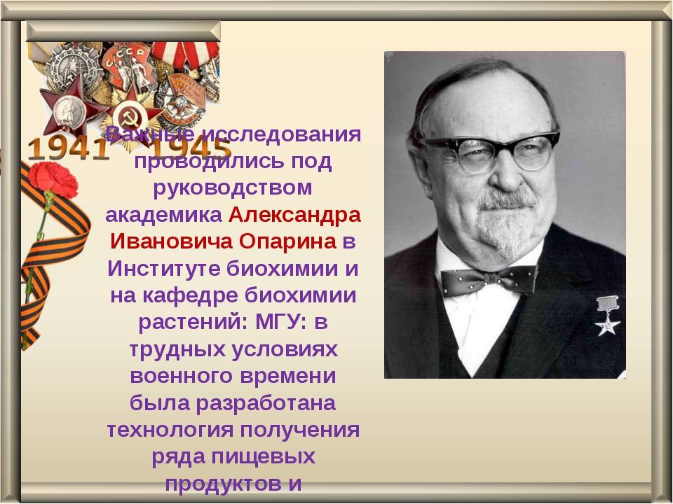 Важные исследования проводились под руководством академика Александра Иванови...
