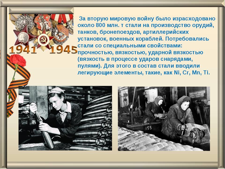 За вторую мировую войну было израсходовано около 800 млн. т стали на произво...