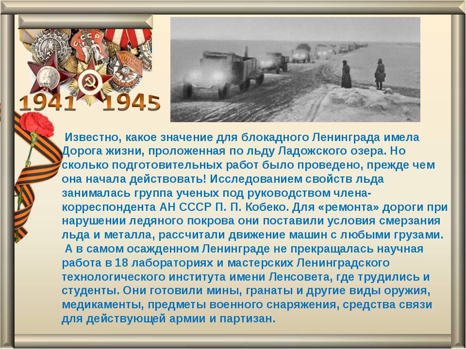 Известно, какое значение для блокадного Ленинграда имела Дорога жизни, проло...