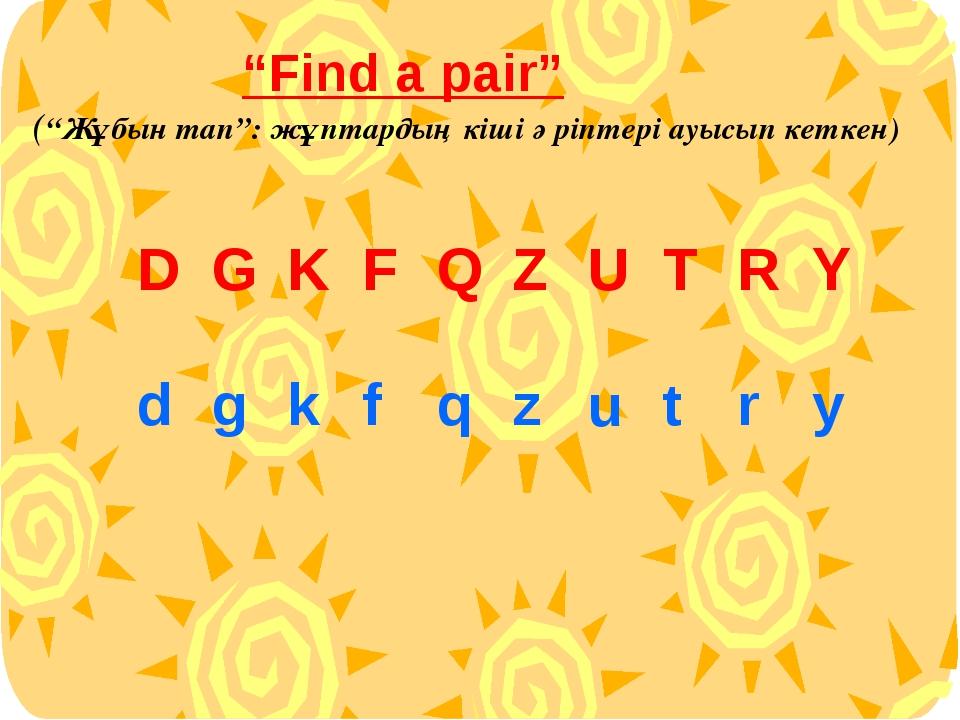 """""""Find a pair"""" (""""Жұбын тап"""": жұптардың кіші әріптері ауысып кеткен) DGKFQ..."""