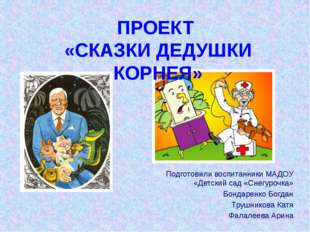 Подготовили воспитанники МАДОУ «Детский сад «Снегурочка» Бондаренко Богдан Тр