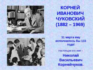 31 марта ему исполнилось бы 133 года! Настоящее его имя – Николай Васильевич