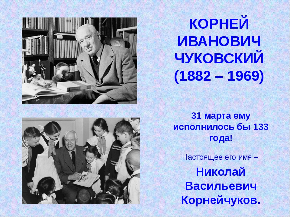 31 марта ему исполнилось бы 133 года! Настоящее его имя – Николай Васильевич...