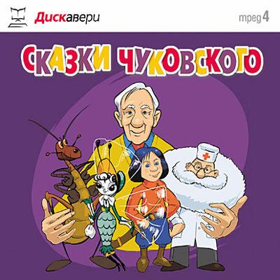 skazki_chukovskogo