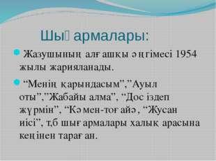 """Шығармалары: Жазушының алғашқы әңгімесі 1954 жылы жарияланады. """"Менің қарынд"""