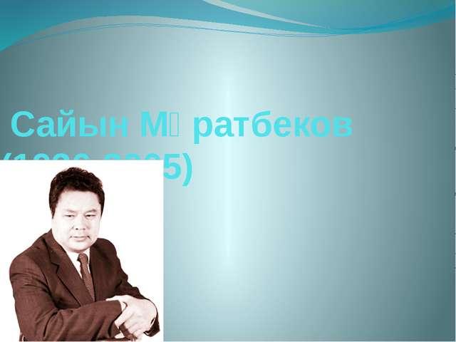 Сайын Мұратбеков (1936-2005)