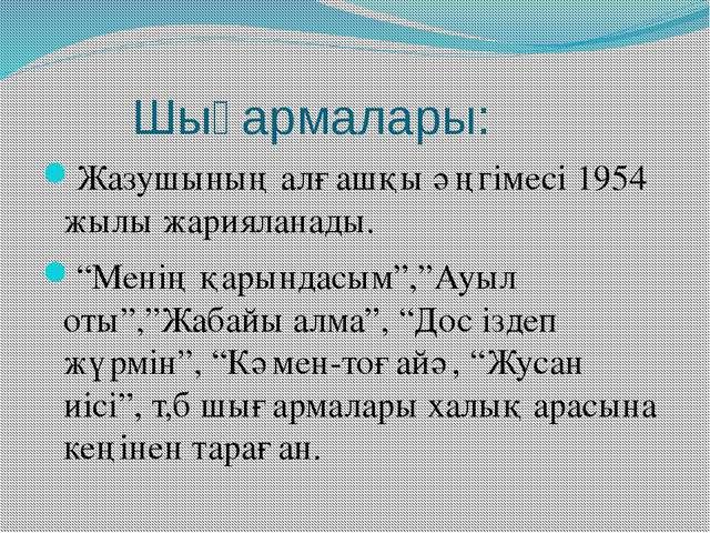 """Шығармалары: Жазушының алғашқы әңгімесі 1954 жылы жарияланады. """"Менің қарынд..."""