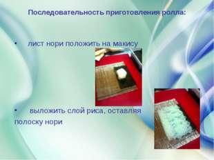 Последовательность приготовления ролла: лист нори положить на макису выложить
