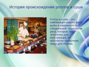 Роллы и суши – это комбинация сырого филе рыбы и сваренного по специальной т