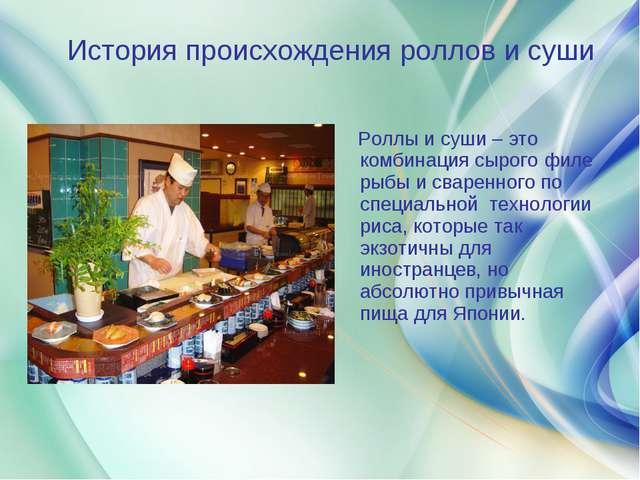 Роллы и суши – это комбинация сырого филе рыбы и сваренного по специальной т...