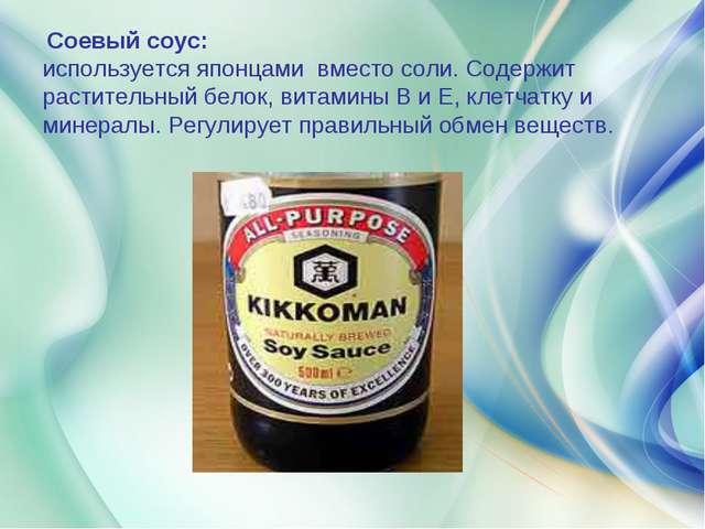 Соевый соус: используется японцами вместо соли. Содержит растительный белок,...