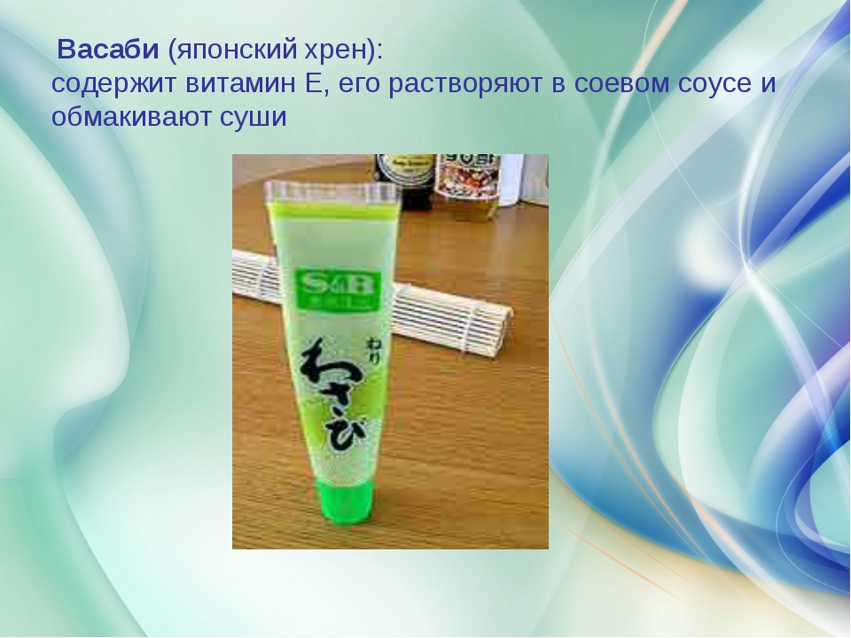 Васаби (японский хрен): содержит витамин Е, его растворяют в соевом соусе и...