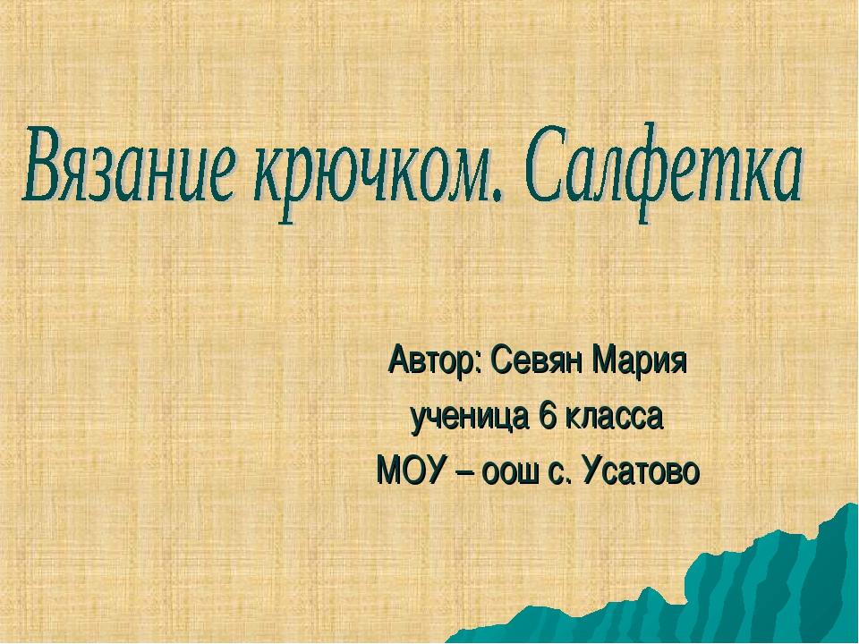 Автор: Севян Мария ученица 6 класса МОУ – оош с. Усатово
