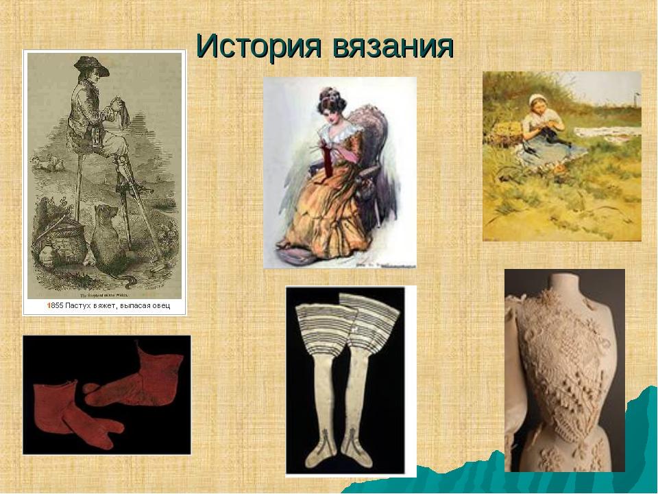 Развитие вязания в россии 38