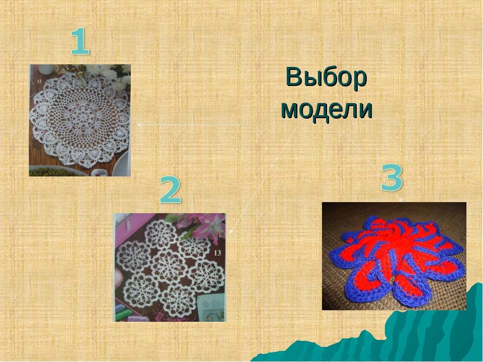 Выбор модели