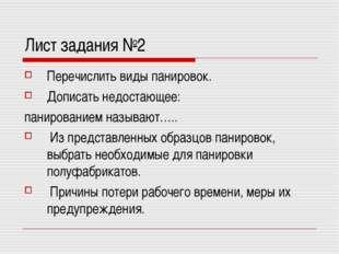 Лист задания №2 Перечислить виды панировок. Дописать недостающее: панирование