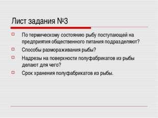Лист задания №3 По термическому состоянию рыбу поступающей на предприятия общ