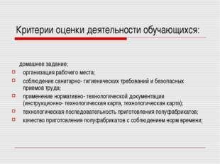 Критерии оценки деятельности обучающихся: домашнее задание; организация рабоч
