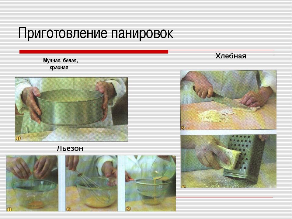 Приготовление панировок Мучная, белая, красная Льезон Хлебная