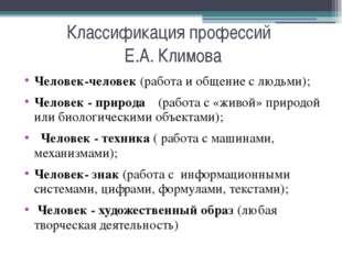 Классификация профессий Е.А. Климова Человек-человек (работа и общение с людь