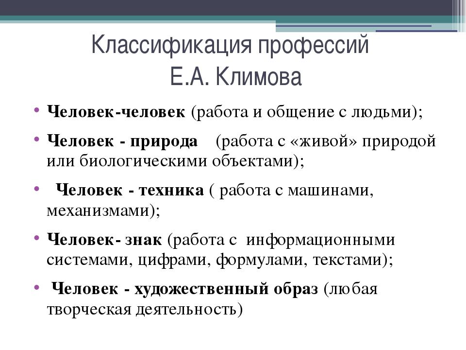 Классификация профессий Е.А. Климова Человек-человек (работа и общение с людь...
