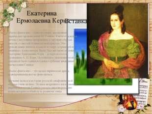 Екатерина Ермолаевна Керн. «Вальс-фантазия» – одно из самых задушевных лирич