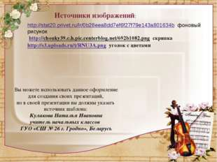 Источники изображений: http://stat20.privet.ru/lr/0b28eea8dd7ef6f27f79e143a80