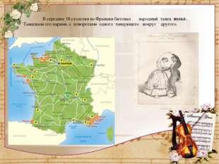 В середине 18 столетия во Франции бытовал народный танец вольт. Танцевали ег