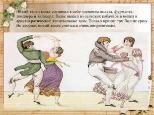 Новый танец вальс соединил в себе элементы вольта, фурманта, лендлера и вальц
