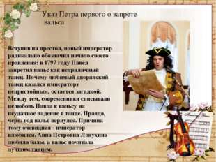 Указ Петра первого о запрете вальса Вступив на престол, новый император ради
