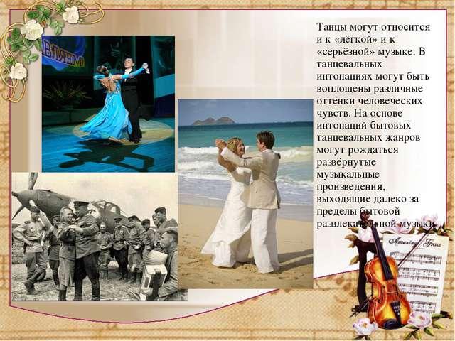 Танцы могут относится и к «лёгкой» и к «серьёзной» музыке. В танцевальных инт...