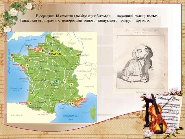 В середине 18 столетия во Франции бытовал народный танец вольт. Танцевали ег...